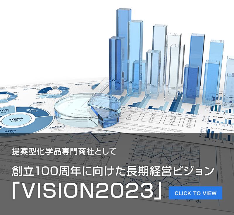 創立100周年に向けた長期経営ビジョン「VISION2023」