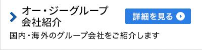 オージーグループ会社紹介